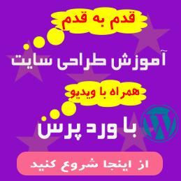 اموزش طراحی سایت با وردپرس