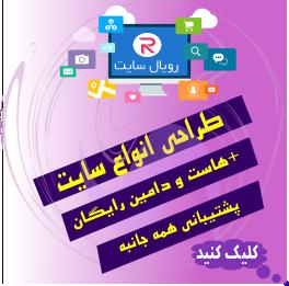 طراحی سایت توسط رویال سایت