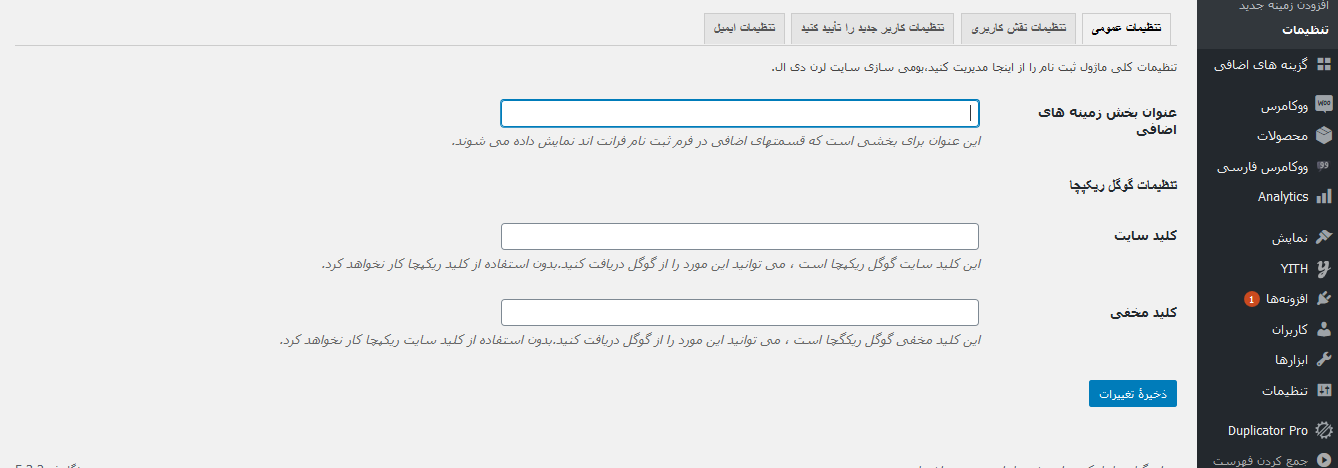 افزونه Custom User Registration Fields for WooCommerce