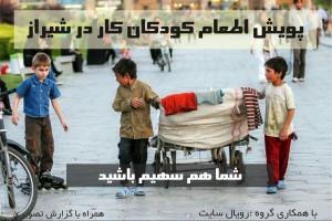 پویش اطعام کودکان کار در شیراز
