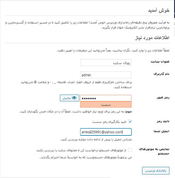 نصب سریع وردپرس رویال سایت