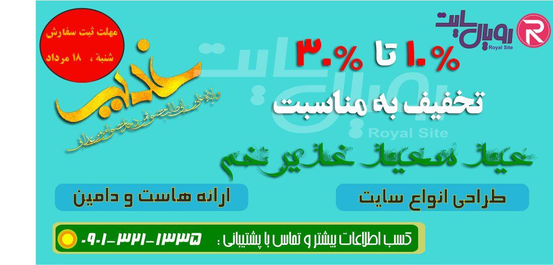 تخفیف ویژه طراحی سایت به مناسبت عید غدیر خم