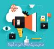 طراحی سایت ارسال آگهی در شیراز