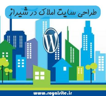 طراحی سایت املاک در شیراز