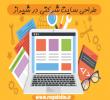 طراحی سایت شرکتی در شیراز
