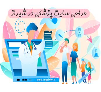 طراحی سایت پزشکی در شیراز