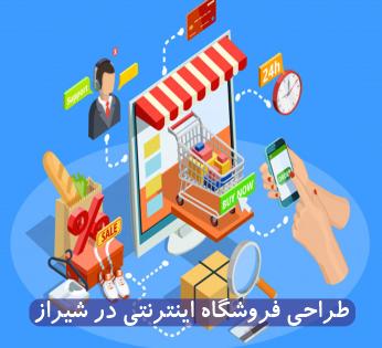 طراحی فروشگاه اینترنتی در شیراز