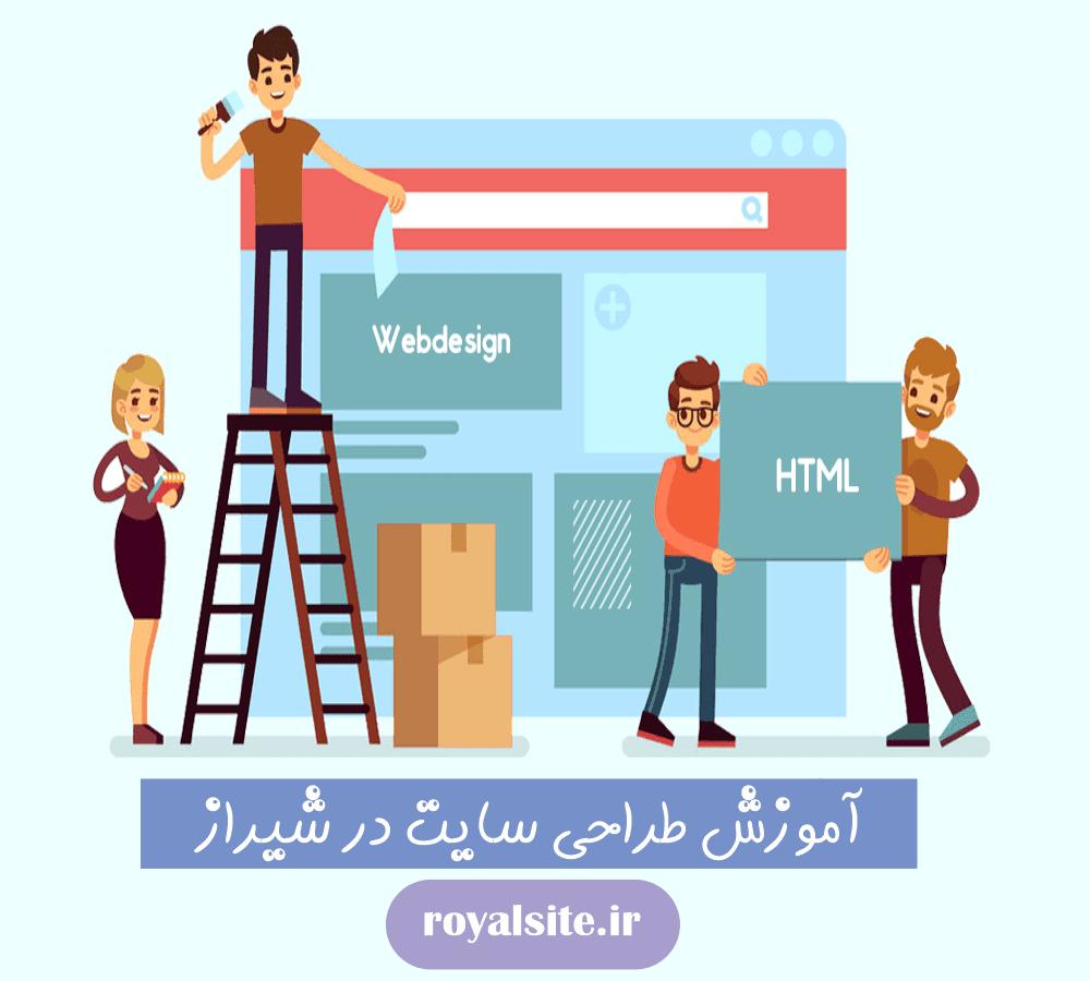آموزش طراحی سایت در شیراز