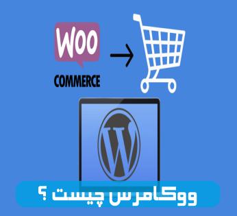 ووکامرس چیست ؟ چگونه با ووکامرس فروشگاه اینترنتی بسازیم ؟