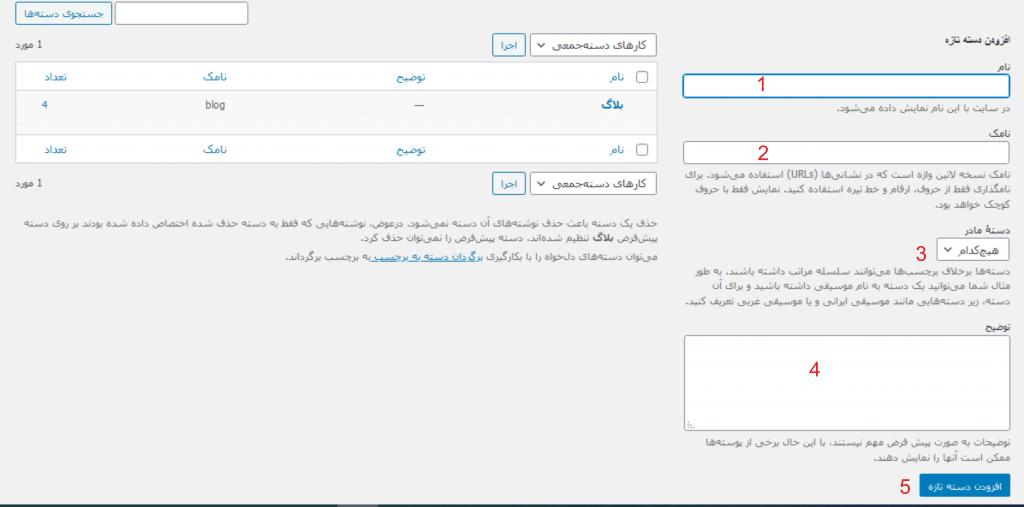 آموزش ایجاد دسته بندی نوشته ها در وردپرس