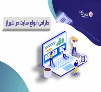 طراحی سایت در شیراز رویال سایت