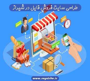 طراحی سایت فروش فایل در شیراز | ساخت فروشگاه فایل