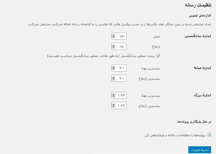 تنظیمات رسانه در وردپرس رویال سایت
