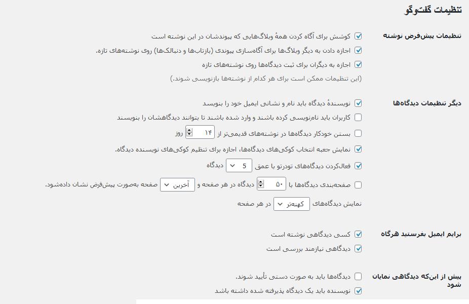 تنظیمات نظرات در وردپرس رویال سایت