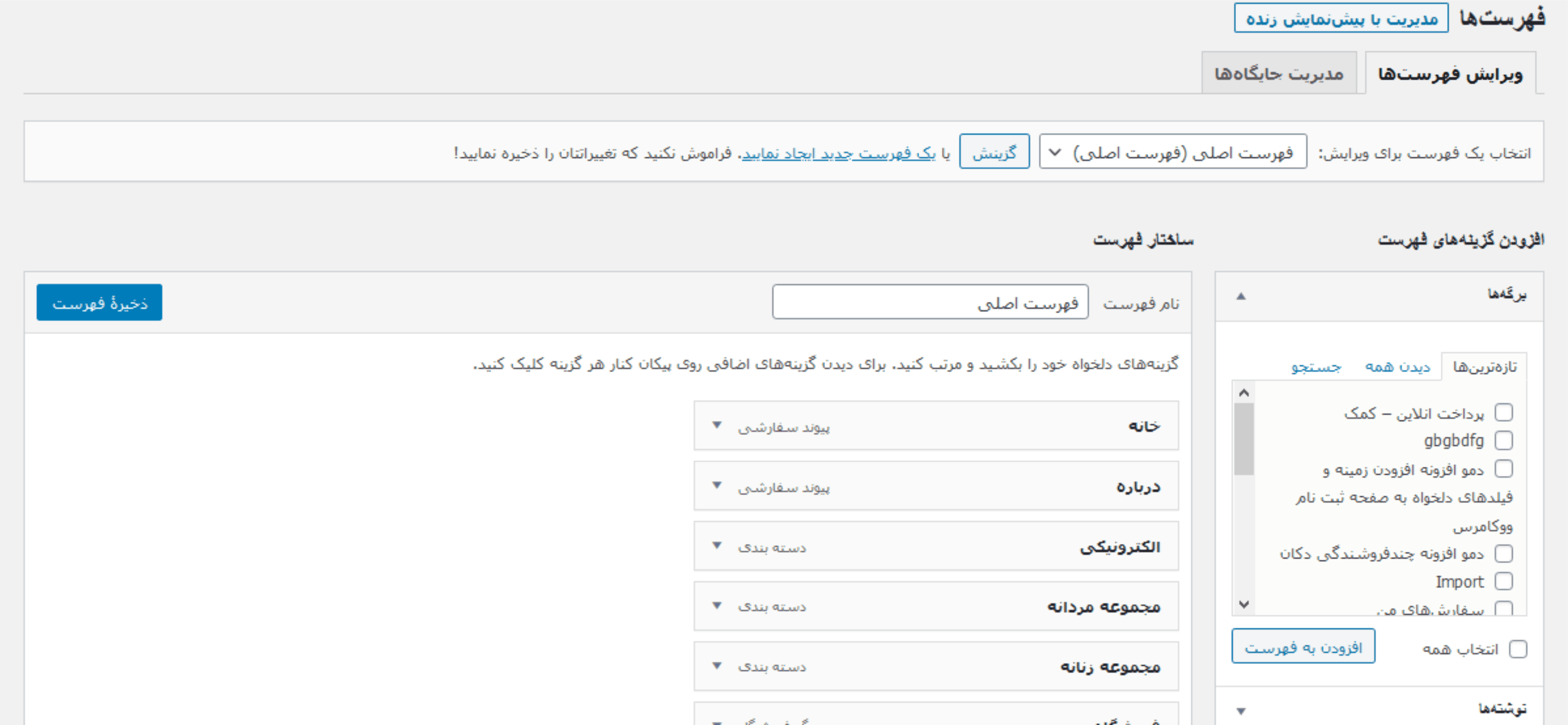 ساخت فهرست در وردپرس رویال سایت