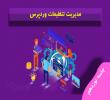 اموزش مدیریت تنظیمات وردپرس - رویال سایت