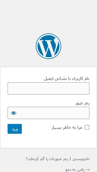 ورود و عضویت کاربران در وردپرس
