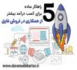 5 راهکار ساده برای کسب درآمد بیشتر از همکاری در فروش فایل
