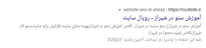 تغییر عنوان در گوگل